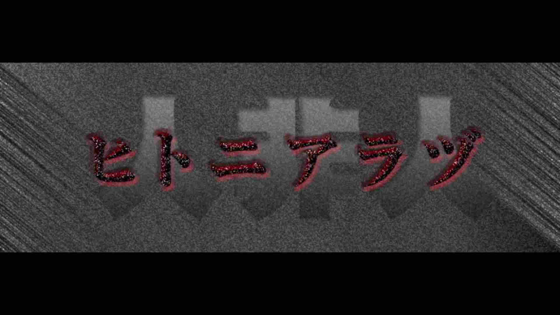 ヒトニアラヅNo.02 姿と全体の流れを公開 オマンコ無修正  47Pix 8
