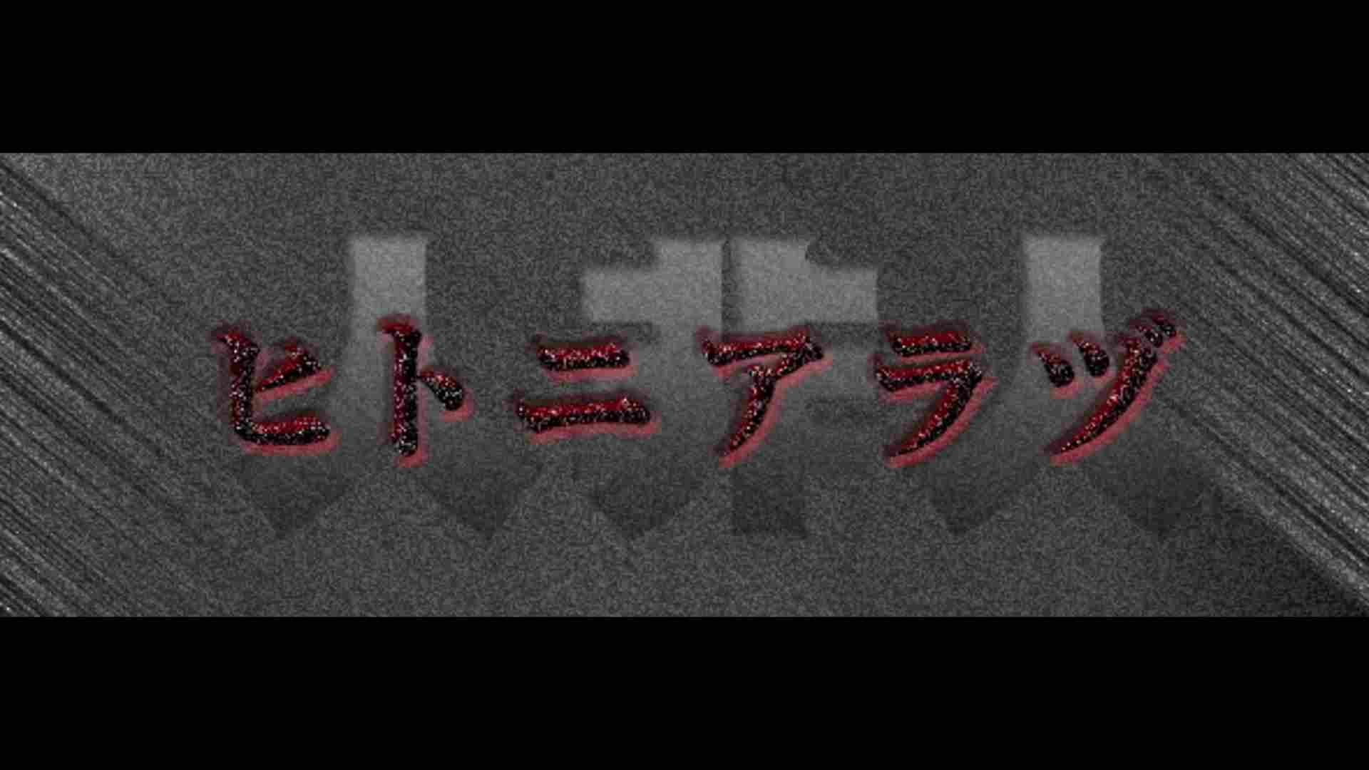 ヒトニアラヅNo.02 姿と全体の流れを公開 オマンコ無修正  47Pix 9
