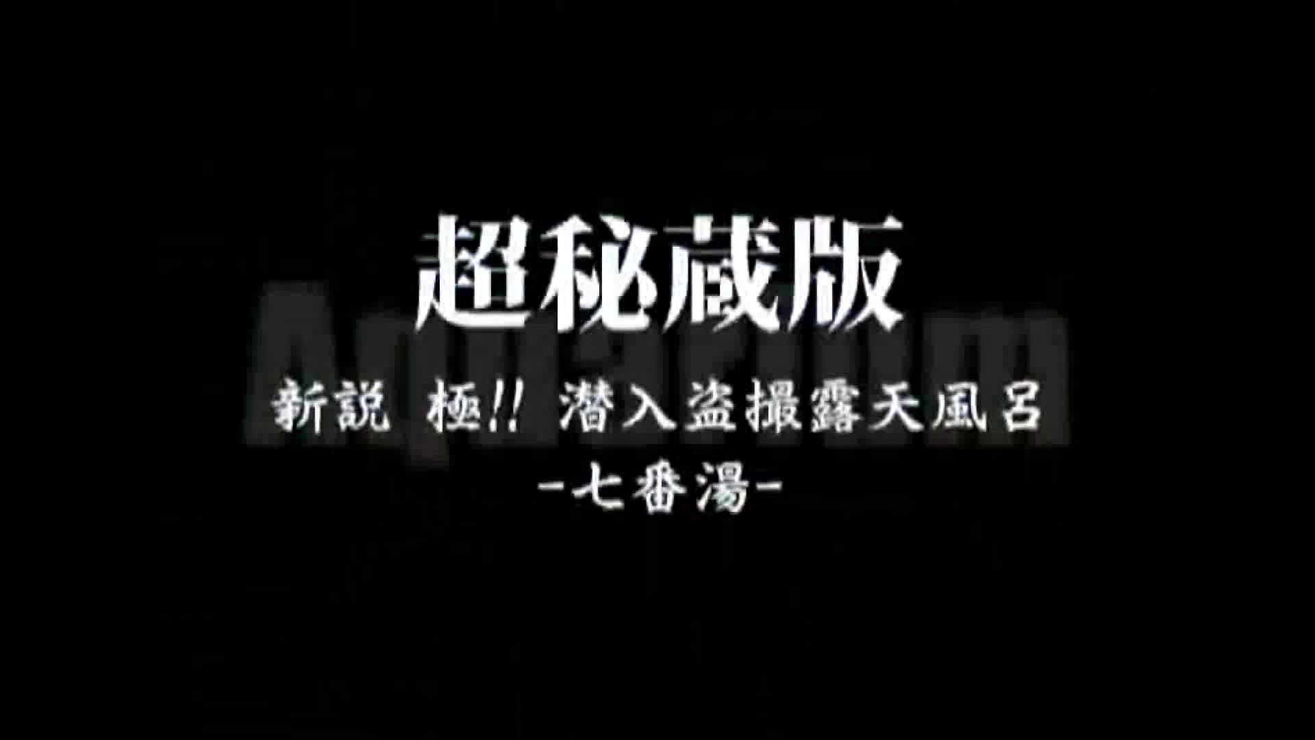 Aquaな露天風呂Vol.871潜入盗撮露天風呂七判湯 其の四 露天  86Pix 2
