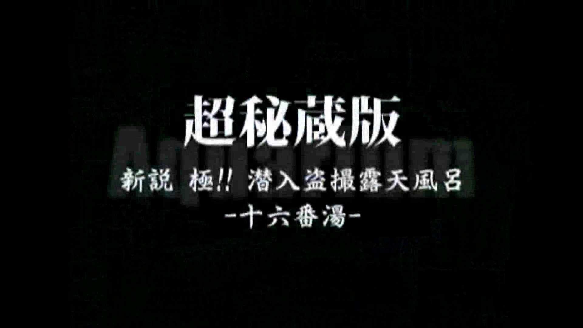 Aquaな露天風呂Vol.880潜入盗撮露天風呂十六判湯 其の七 OLハメ撮り  61Pix 2