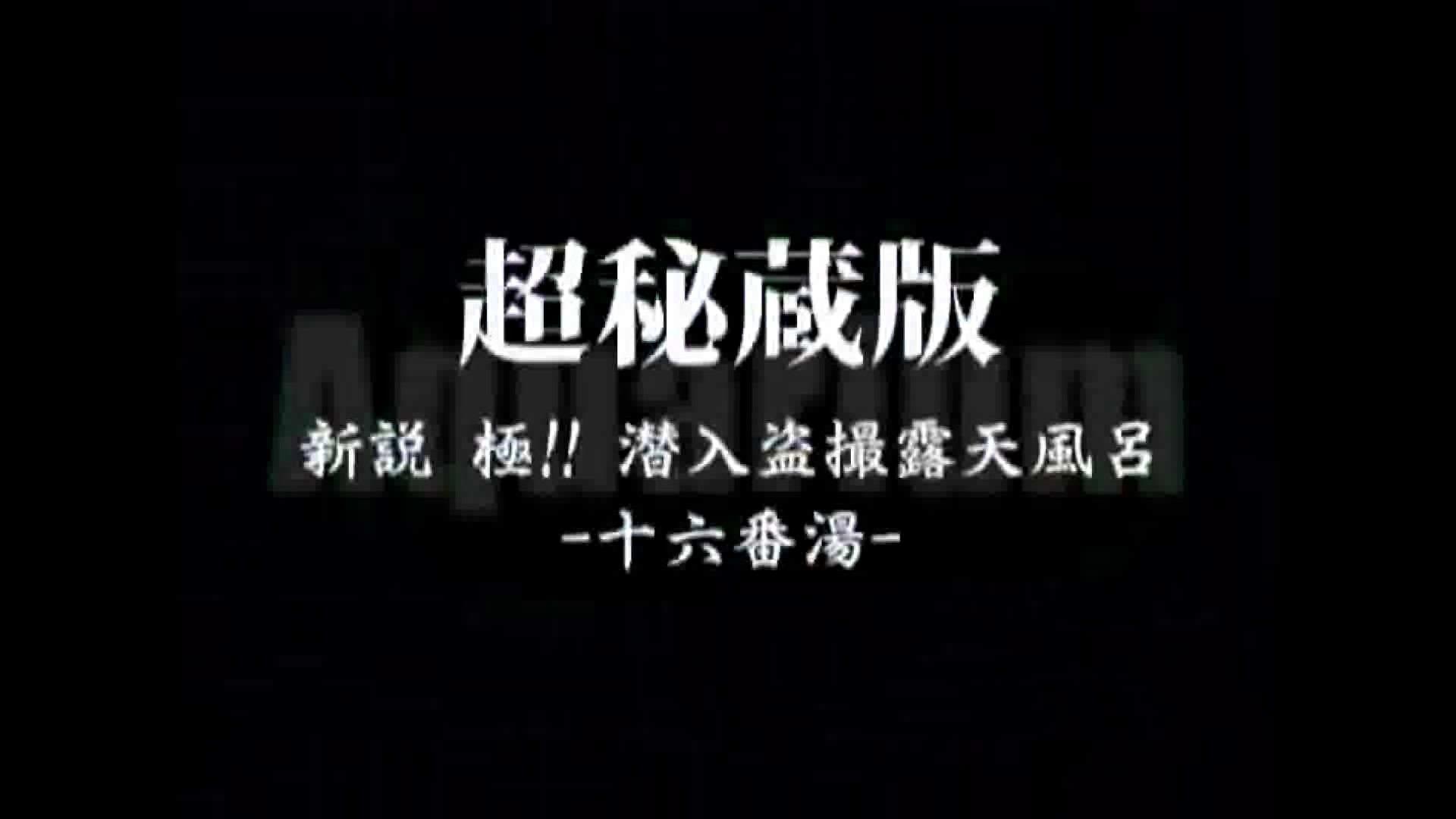 Aquaな露天風呂Vol.880潜入盗撮露天風呂十六判湯 其の七 OLハメ撮り  61Pix 15