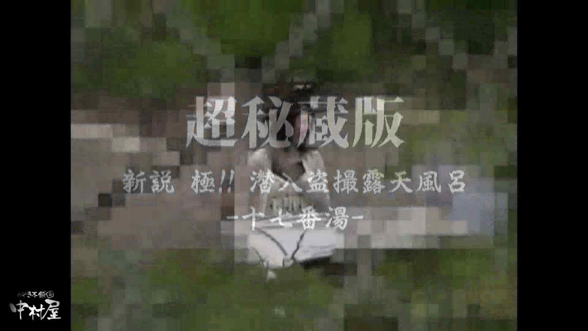 Aquaな露天風呂Vol.881潜入盗撮露天風呂十七判湯 其の四 盗撮映像  39Pix 1